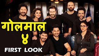 Ajay Devgn की Golmaal 4 का First Look हुआ रिलीज़