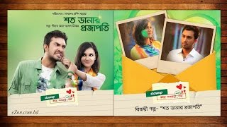 Shoto Danar Projapoti ! Bangla Valentine Day Special Natok 2016 ! Close Up কাছে আসার সাহসী গল্প