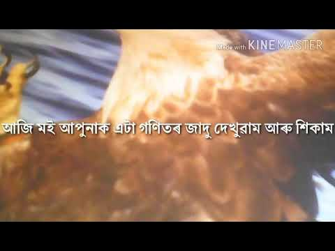 Xxx Mp4 Assamese Video Maths Trick 22to99 76379832 3gp Sex