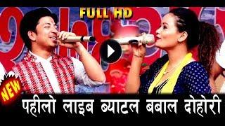 New Live Battle Dohori part 2 || Parkash Saput & Preeti Ale Magar || लाइबमा यस्तो झगडा
