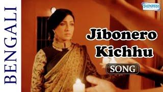 Jibonero Kichhu - Muktodhara - Rituparna Sengupta - Hit Bangla Songs
