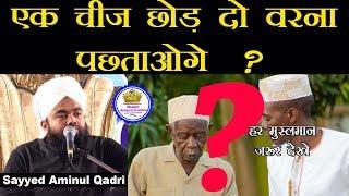Ek Cheez Chod Do Warna Pachtauge   Sayyed Aminul Qadri
