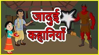 जादुई कहानियाँ | Hindi Kahaniya | Moral Stories for Kids | Maha Cartoon TV XD
