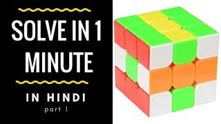 How to Solve the Rubik's cube! (Hindi universal solution) Part 1