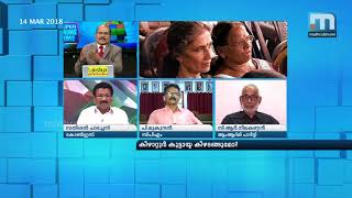 Will Keezhattoor Collective Surrender To Party-Govt Might?|Super Prime Time|Part 2|Mathrubhumi News