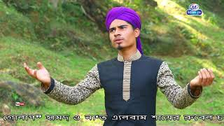 আল্লাহ তুমি কত দয়াবান | Allah Tumi | Sayer Mohammad Jalal Uddin | Music Plus Waz | Islamic Song