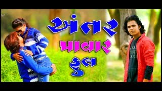 Atar Pavar Full | Arjun Thakor New Song | Gabbar Thakor Full Hd Video | Vina Thakor 2018 Video Song