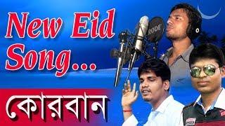 EID SONG   KURBAN 2017- অসাধারন এক কোরবানি ঈদের নতুন গান - শিল্পী: মোশারফ কবির এন্ড সজল