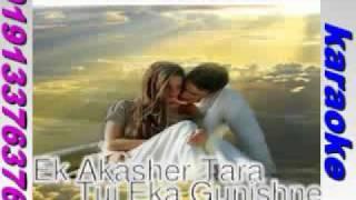 Ek Akasher Tara Tui Eka Gunishne  (Bangla Karaoke Track) By ShishirBD