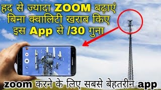 How to Increase Camera capacity 30x time in any smartphone [Hindi] | कैमरा की जूम क्षमता बढ़ाएं