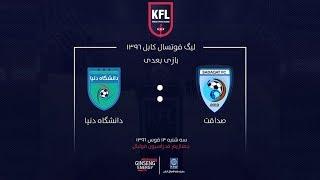 Kabul Futsal League Match 5