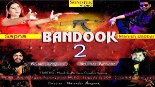 Bandook Chalgi | Bandook 2 | Sapna Chaudhary & Narender Bhagana | Haryanvi Video Song
