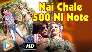 Nai Chale 500 Ni Note | DJ Mix Song | Vikram Chauhan | Gujarati DJ Song 2016