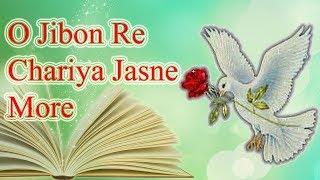 ও জীবনরে  Baul O Jibon re Chariya Jasne More ও জীবনরে ছাড়িয়া যাসনে মোরে nwe baul songs