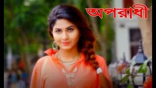 Akta Somoy Tora Ami sobei vabitam |Oporadhi_Bangla New Song 2018   Official Video