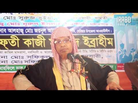 ওয়াজ মাহফিল == বক্তা :: Mufti Kazi Ibrahim ,স্থানঃদেবীদ্বার,কুমিলা। তারিখঃ ২১.০২.২০১৭