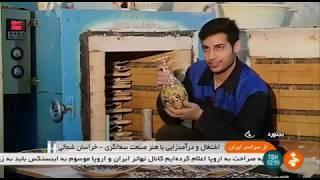 Iran Artiman co. made Pottery handicrafts, Bojnurd county دستسازهاي سفالگري شهرستان بجنورد ايران