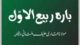 Maulana Qari Haneef Multani - 12 Rabiul Awwal 2 of 4