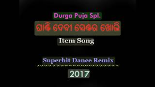 Ghanti Debi Centre Kholi -Odia Latest Jatra Super Item Song -2017