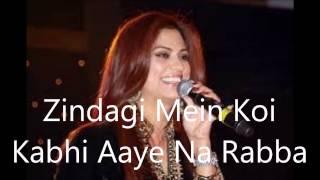 Zindagi Mein Koi Kabhi Aaye Na Rabba - Instrumental by Rohtas