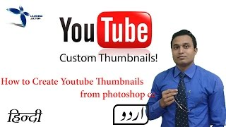 How to Make Thumbnails for YouTube Videos with Photoshop! 2016 hindi/urdu