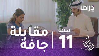 مسلسل الخافي أعظم - حلقة 11 - مقابلة جافة بين جاسم وحصة في الخافي أعظم #رمضان_يجمعنا