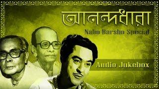 Pohela Boishakh | Bengali New Year 2017 | Melodious Rabindra Sangeet Songs | Aloker Ei Jharna Dharae