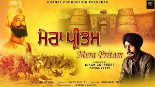 ਮੇਰਾ ਪ੍ਰੀਤਮ | Mera Pritam | Singh Gurpreet | New punjabi Song 2018