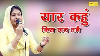 यार कहु किस ढाल तन्ने | Yaar Kahu Kis Dhaal Tanne | Narnol Ragni Compitition 2017