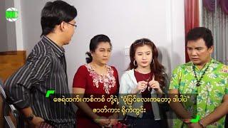 Zay Ye Htet & Wutt Hmone Shwe Yi @ Movie Making
