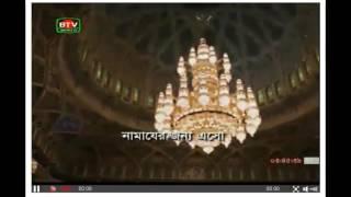Azan-(আযান)-BTV(Bangladesh TV) fojor Ajan Most Nice Voice-2