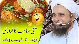 Nihari Khanay Ka Dilchasp Waqia | Mufti Tariq Masood | مفتی صاحب کی نہاری کھانے کا واقعہ