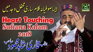 Heart Touching Sufiana Kalam - Qari Shahid Mahmood New Naats 2017/2018 - Urdu Punjabi Naat Sharif