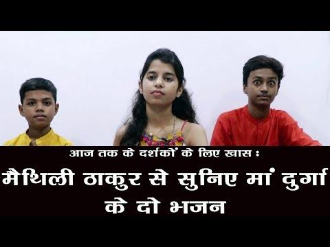 Xxx Mp4 Maithili Thakur Song Durga Puja Song By Maithili Thakur Exclusive Navarastri 3gp Sex