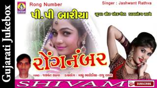 📲📲☎Rong Number Bhai 💃 | Timli Gafuli | P.P.Baria |Jasvant Rathwa || Dialouge - Madhu Bharodiya ||
