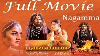 Nagamma - Full Movie | Prema | Manthra | Vijaya Sarathy | Srileka
