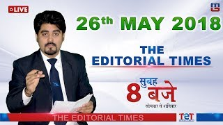 The Hindu | The Editorial Times | 26 May 2018 | Newspaper | UPSC |  SSC CGL 2018 | SBI PO 2018