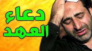 دعاء العهد بصوت ايراني مهدي صدقي - دعاء العهد بصوت حزين