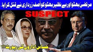 Murtaza Bhutto Aur Benazir Ka Qatil Zardari, Hasas Idaron Ki Report, Musharaf Ka Ilzam   Dunya News