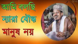 New Islamic Bangla Waz Mahfil 2017 By Mufti Maulana Amir Hamza by Mahfil Media