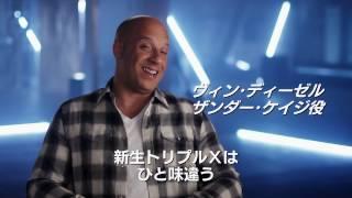 『トリプルX:再起動』「WHAT IS XXX」特別映像
