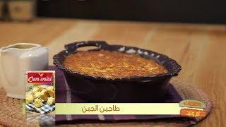 طاجين الجبن / وصفات أم وليد / Samira TV