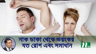 নাক ডাকা থেকে ভয়ংকর যত রোগ এবং সমাধান - Snoring Treatment | Health Tips Bangla