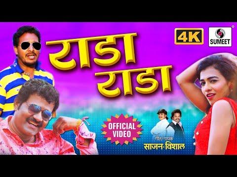 Xxx Mp4 Rada Rada 4K राडा राडा Official Video Marathi Lokgeet Sumeet Music 3gp Sex