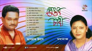 Momtaz, Ashraf Udash - Premer Chabi