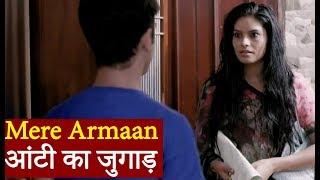 मेरे अरमान | Mere Armaan - आंटी का जुगाड़ | Mere Armaan (My Desire) | Episode 1