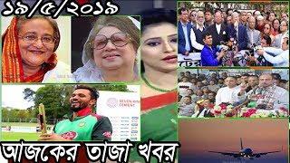 Bangla news today 19 May  2019 Bangladesh news today SAFA bangla news update