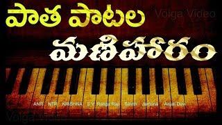 Telugu Old Video Songs - Patha Patala ManiHaram