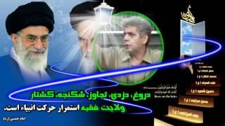 Iran, ايران ـ جوک « حسن روحاني ـ محمدرضا عالي پيام ـ علم الهدي »؛