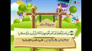 تعليم القران الكريم للاطفال  سورة الصف learning quran for children
